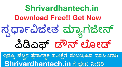 Spardha Vijetha September 2020 download now its free