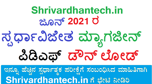 May - June 2021 Spardha Vijetha Magazine June 2021 pdf Download right now